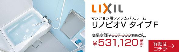 LIXIL マンション用システムバスルーム リノビオV タイプF 502, 000円(税抜)