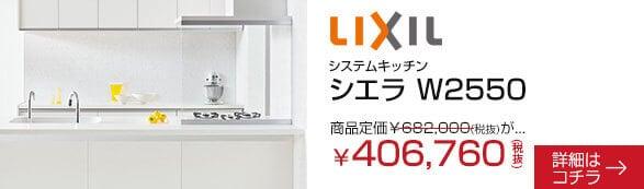 LIXIL システムキッチン シエラ W2550 406,760円(税抜)