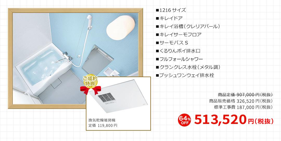 64%OFF 513, 520円(税抜)