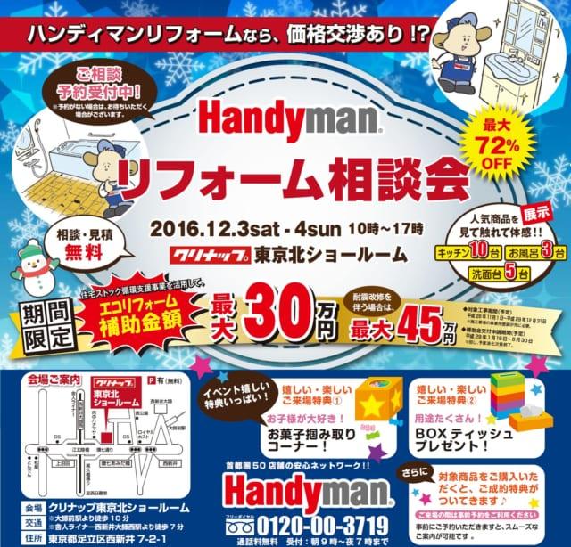 handymandm1203