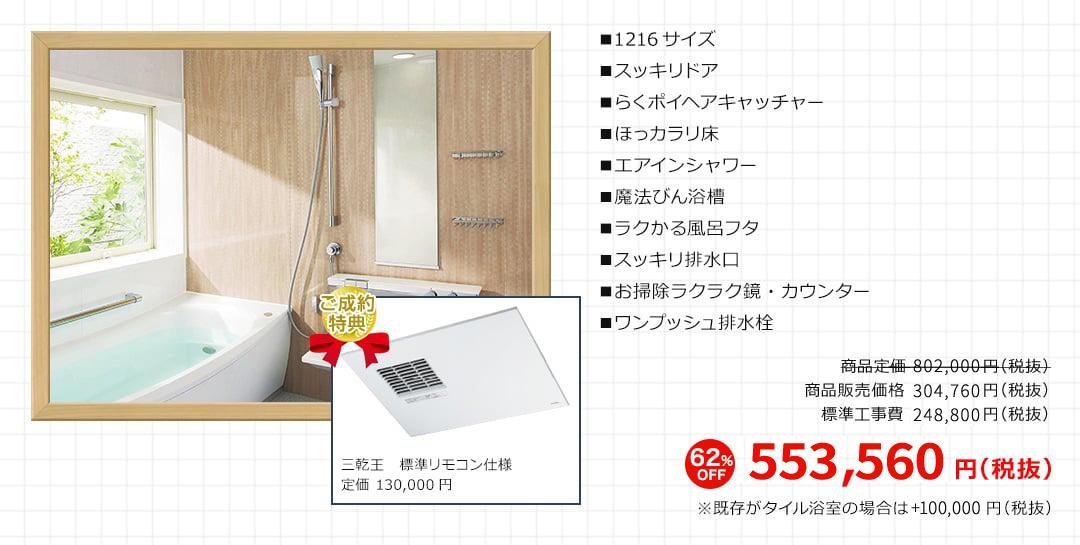 62%OFF 553, 560円(税抜)