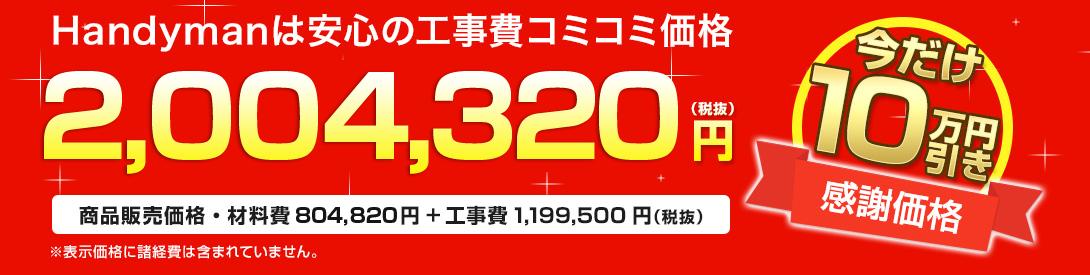 Handymanは安心の工事費コミコミ価格 2,004,320円(税抜)