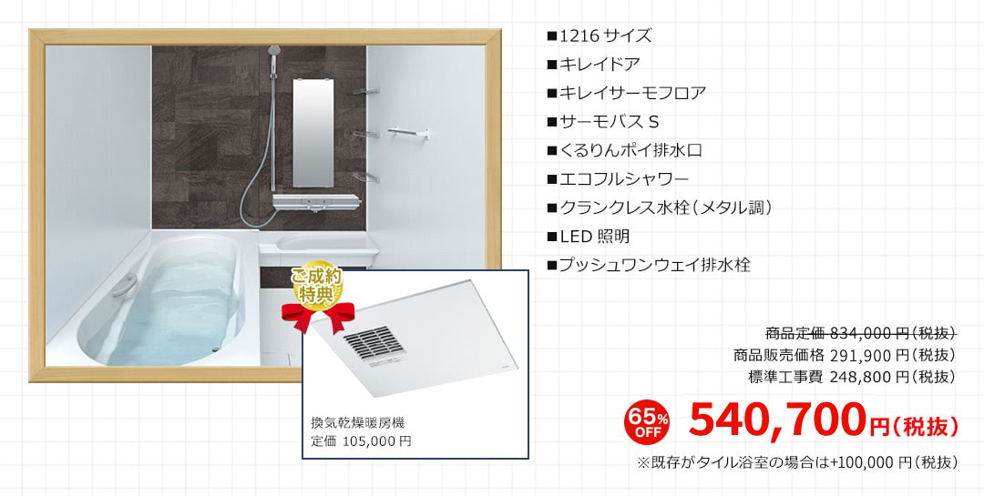 65%OFF 540, 700円(税抜)