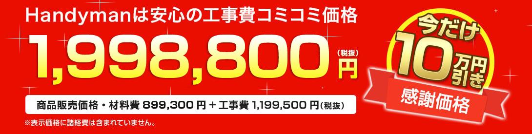 Handymanは安心の工事費コミコミ価格1,998,800円(税抜)